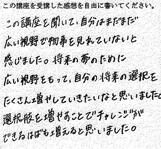 20171108柴田高校good①