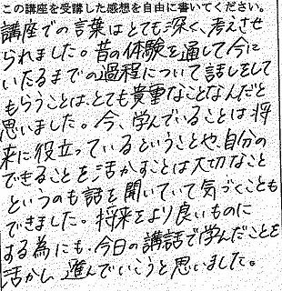20171108柴田高校good②
