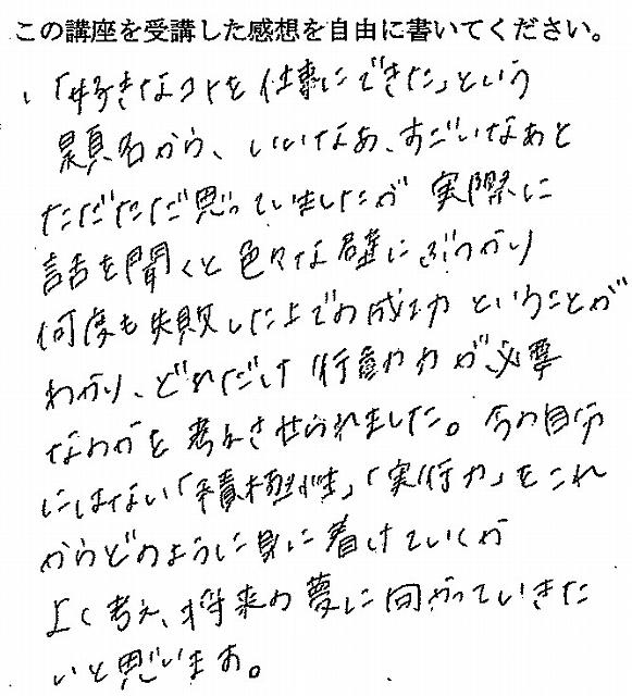 20171117泉高校Good1