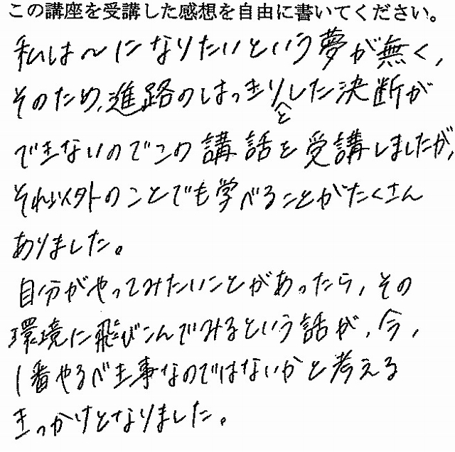 20171117泉高校Good3