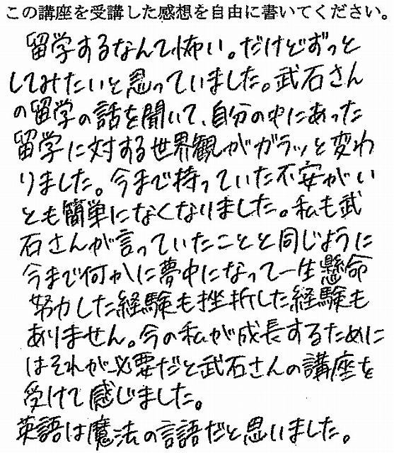 20171117泉高校Good2