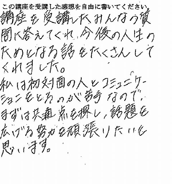 20171128仙台東高校①Good