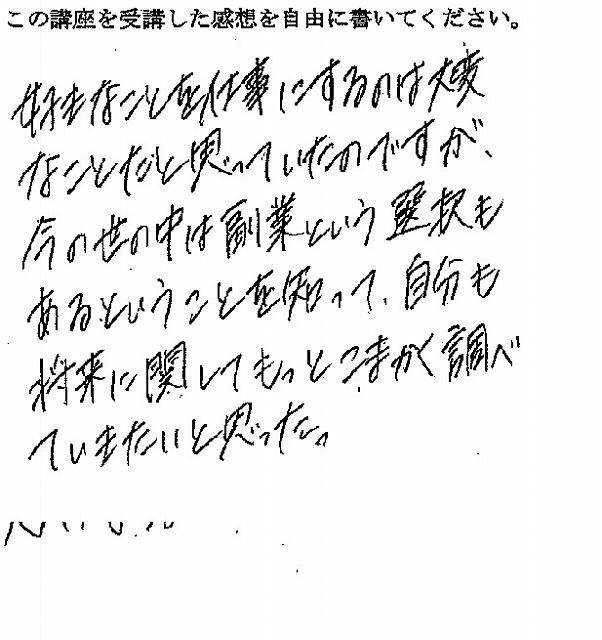 20171128仙台東高校Good②