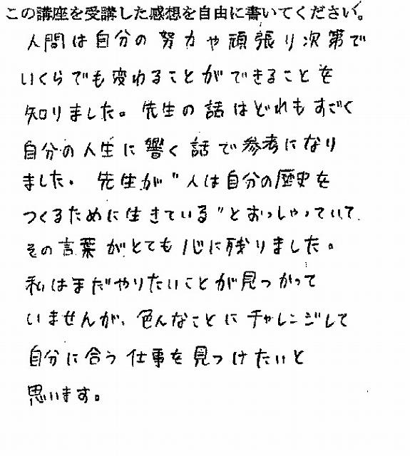 20171128仙台東高校Good③