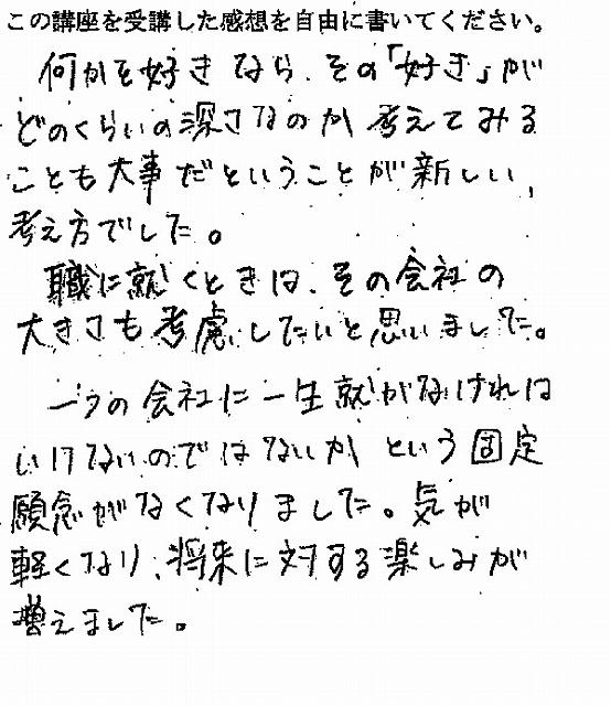 20171121石巻高校good①
