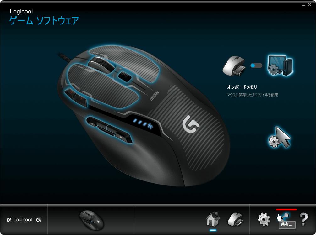 Logicool ゲーミングソフトウェア オンボードメモリ → 共有ボタン