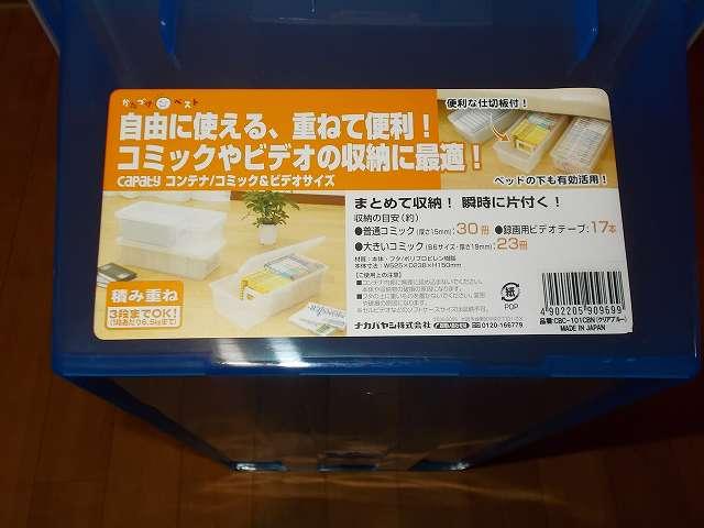 ナカバヤシ コミック・ビデオサイズ クリアブルー CBC-101CBN 購入、ラベル