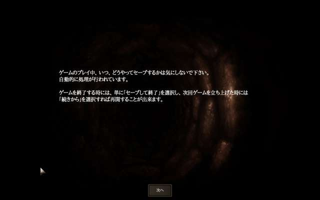 Amnesia: The Dark Descent 日本語化 Mod(Amnesia_Jpn_170426.zip)適用後