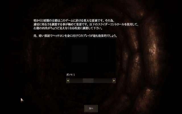 Amnesia: The Dark Descent 日本語化 Mod(Amnesia_Jpn_170426.zip)適用後 ガンマ設定