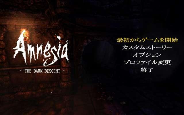 Amnesia: The Dark Descent 日本語化 Mod(Amnesia_Jpn_170426.zip)適用後 タイトルメニュー