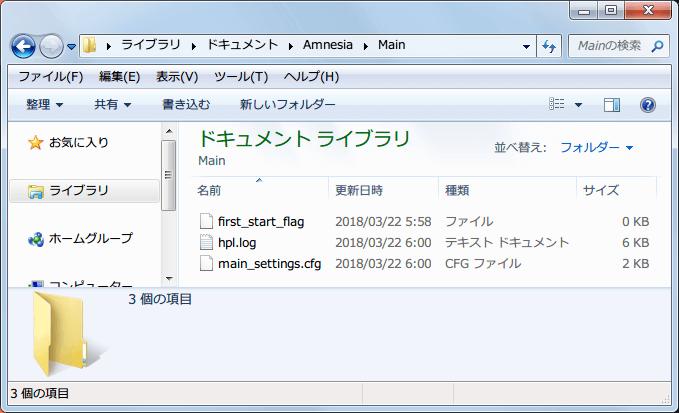 Amnesia: The Dark Descent マイドキュメント → Amnesia フォルダ → Main フォルダと main_settings.cfg