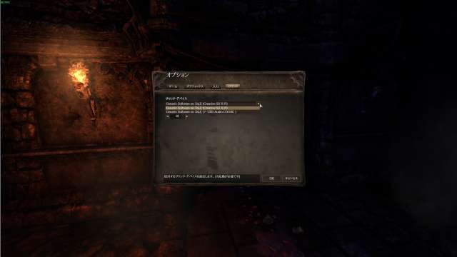 Amnesia: The Dark Descent 日本語化 Mod(Amnesia_Jpn_170426.zip)適用後 オプション - サウンド