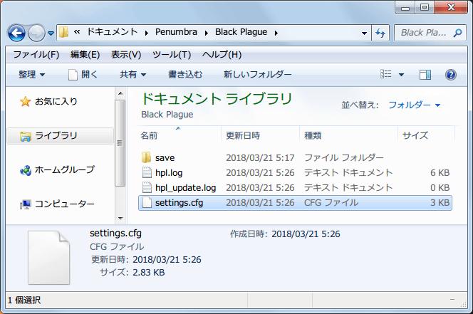 Penumbra: Black Plague マイドキュメント → Penumbra フォルダ → Black Plague フォルダ → settings.cfg ファイル