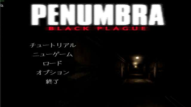 サバイバルホラーアドベンチャー PC ゲーム Penumbra Black Plague 日本語化とゲームプレイ最適化メモ