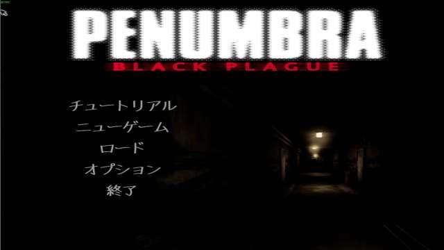 Penumbra: Black Plague 日本語化 Mod(Penumbra_BP_Jpn_ver1.2.zip+Penumbra_BP_Jpn_ver1.2_high.zip skimafork) フォントサイズ 36px(高解像度向けフォント)導入