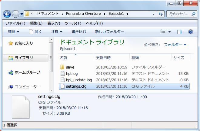 Penumbra: Overture マイドキュメント → Penumbra Overture フォルダ → Episode1 フォルダ → settings.cfg ファイル