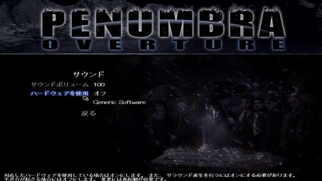 Penumbra: Overture オプション → サウンド ハードウェアを使用 オフ推奨
