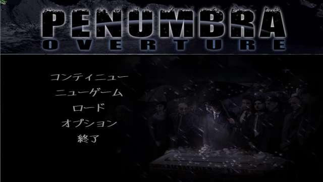 サバイバルホラーアドベンチャー PC ゲーム Penumbra Overture 日本語化とゲームプレイ最適化メモ