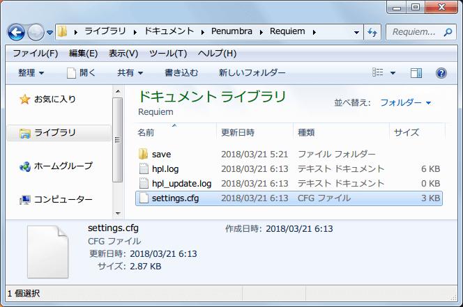 Penumbra: Requiem マイドキュメント → Penumbra フォルダ → Requiem フォルダ → settings.cfg ファイル