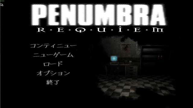 サバイバルホラーアドベンチャー PC ゲーム Penumbra Requiem 日本語化とゲームプレイ最適化メモ