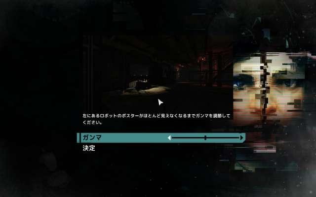 SOMA 日本語化 Mod ファイル(SOMA日本語化.zip)導入後のゲーム画面、ガンマ設定画面