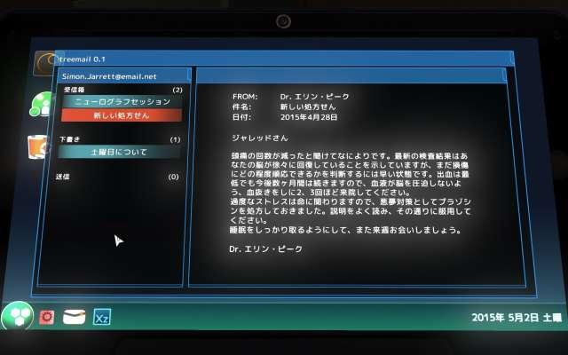 SOMA 日本語化 Mod ファイル(SOMA日本語化.zip)+日本語フォント改善ファイル(SOMA_fonts_tweak.zip)導入後のゲーム画面、日本語フォント改善ファイル上書きでフォントが大きく表示