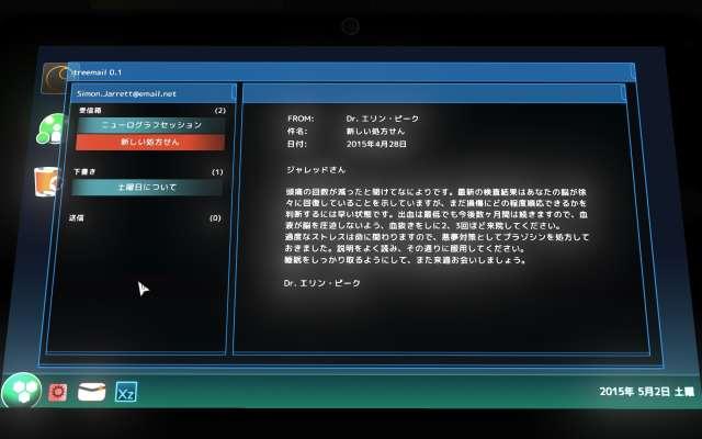 SOMA 日本語化 Mod ファイル(SOMA日本語化.zip)導入後、ゲーム画面