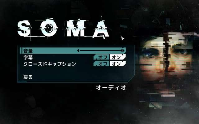 SOMA 日本語化 Mod ファイル(SOMA日本語化.zip)導入後、オプション → サウンド画面、字幕とクローズドキャプションがデフォルトでオフなのでオンに変更