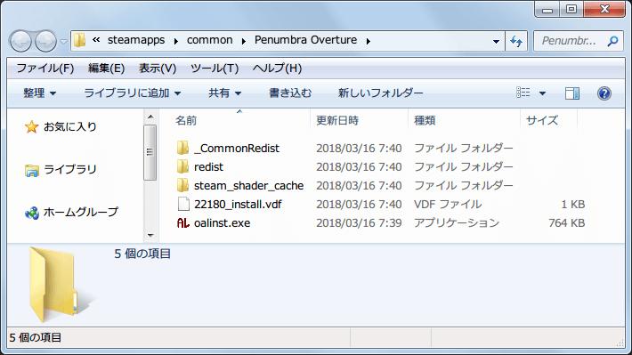 Penumbra: Overture インストールフォルダ(Steam 版 ローカルファイルを閲覧)