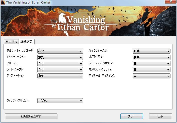 The Vanishing of Ethan Carter ランチャー画面で Texts を Japanese に変更後、ランチャー画面も日本語に変更する、画像は詳細設定(Advanced)タブ画面