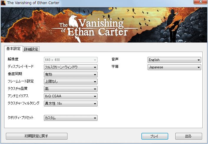 The Vanishing of Ethan Carter ランチャー画面で Texts を Japanese に変更後、次回ランチャー起動後は日本語に変更、画像は基本設定(Basic)タブ画面