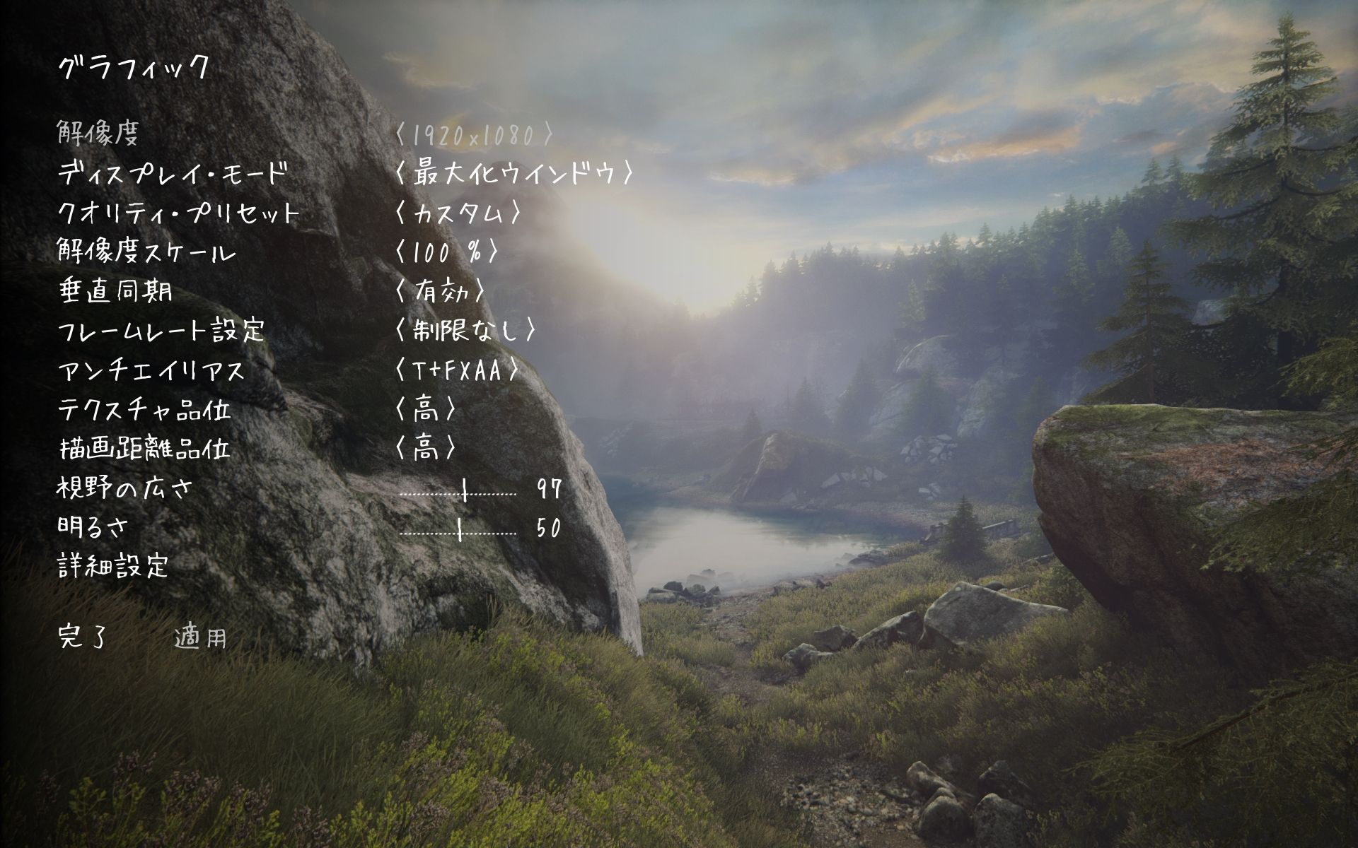 The Vanishing of Ethan Carter Redux グラフィック画面(日本語化)