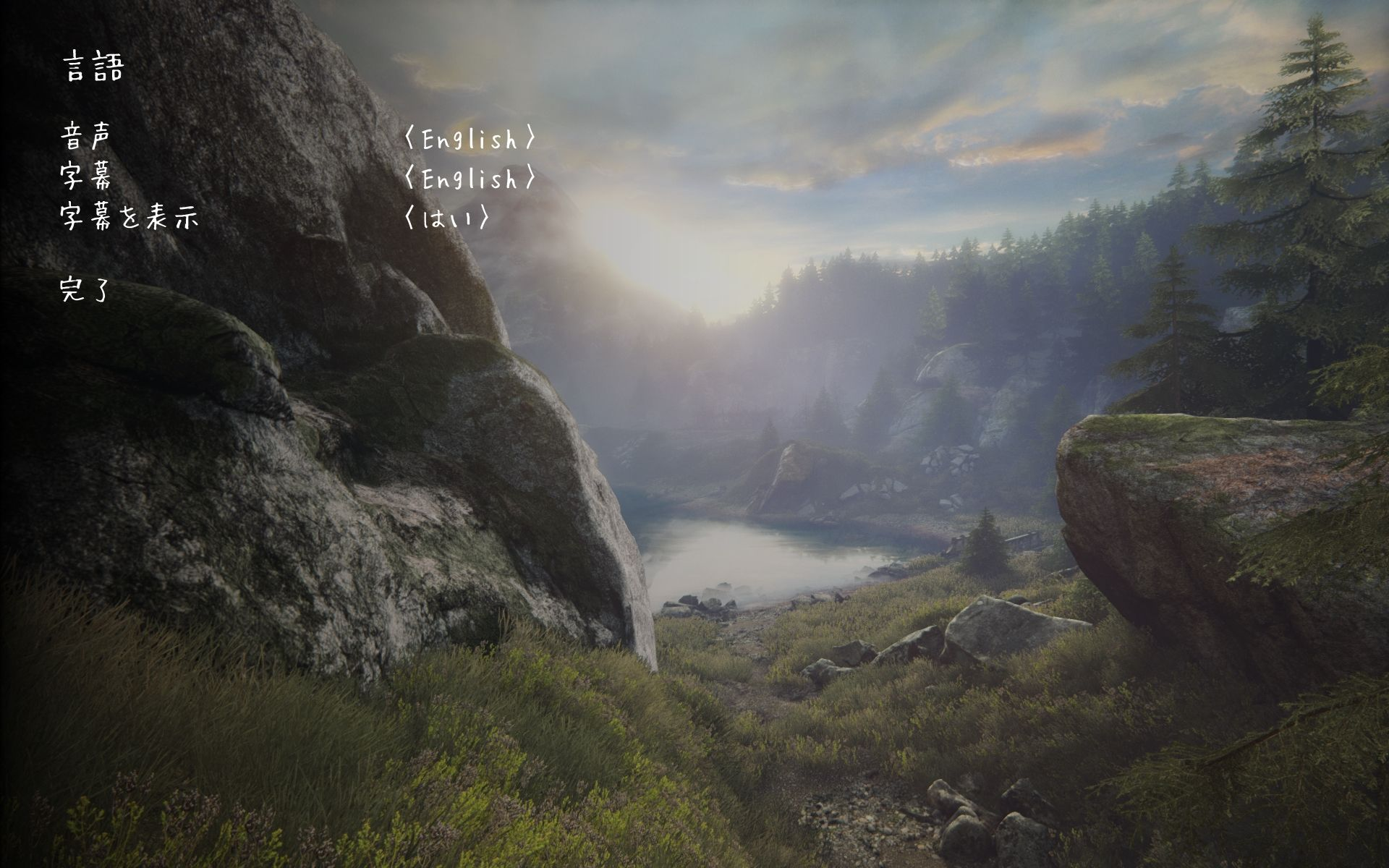 The Vanishing of Ethan Carter Redux 言語画面(日本語化)、音声/字幕が 「English」、字幕表示が 「はい」 に設定