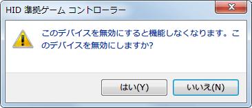PC Steam METAL GEAR SURVIVE(メタルギア サヴァイヴ) デバイスとプリンターからコントローラー無効化方法、「このデバイスを無効にすると機能しなくなります。このデバイスを無効にしますか?」 というメッセージが表示されたら、はいボタンをクリック