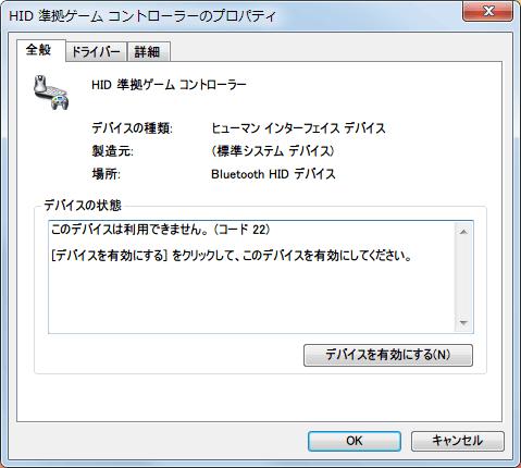 PC Steam METAL GEAR SURVIVE(メタルギア サヴァイヴ) デバイスとプリンターからコントローラー無効化方法、HID 準拠ゲームコントローラーのプロパティ画面 全般タブ。「このデバイスは利用できません。(コード 22) [デバイスを有効にする] をクリックして、このデバイスを有効にしてください。」 というメッセージが表示されている状態