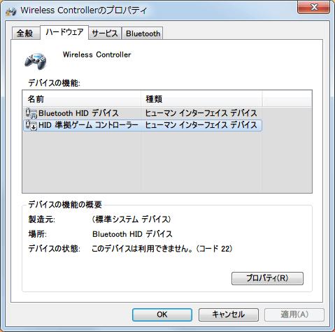 PC Steam METAL GEAR SURVIVE(メタルギア サヴァイヴ) コントローラー無効化方法、Wireless Controller のプロパティ画面。デバイスの状態:このデバイスは利用できません。(コード 22)
