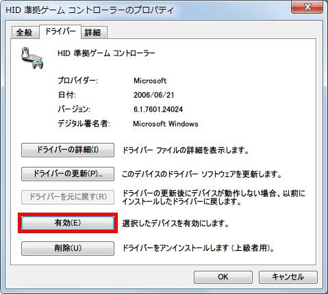 PC Steam METAL GEAR SURVIVE(メタルギア サヴァイヴ) デバイスとプリンターからコントローラー有効化方法、HID 準拠ゲームコントローラーのプロパティ画面からドライバータブを選択して、有効ボタンをクリック