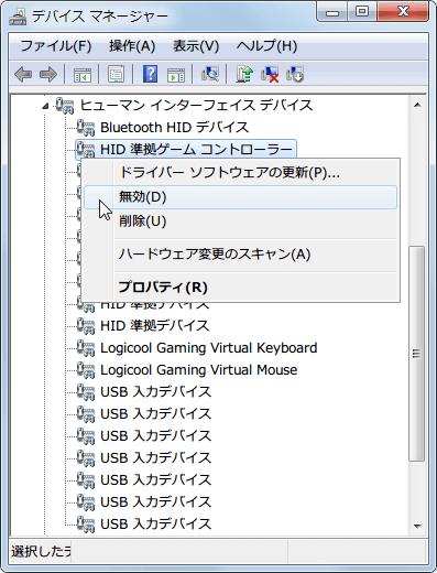 PC Steam METAL GEAR SURVIVE(メタルギア サヴァイヴ) デバイスマネージャーからコントローラー無効化方法、デバイスマネージャーを開き、ヒューマンインターフェースデバイス → HID 準拠ゲームコントローラーを右クリックから無効をクリック