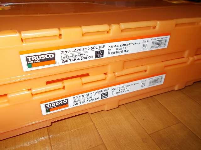 トラスコ中山 TRUSCO 薄型折りたたみコンテナ スケルコン 50L ロックフタ付 オレンジ TSK-C50B OR 2個購入