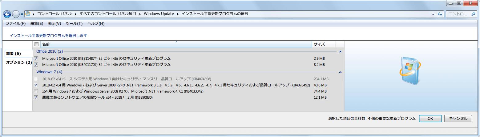 Windows 7 64bit Windows Update 重要 2018年2月分リスト KB4074598 非表示
