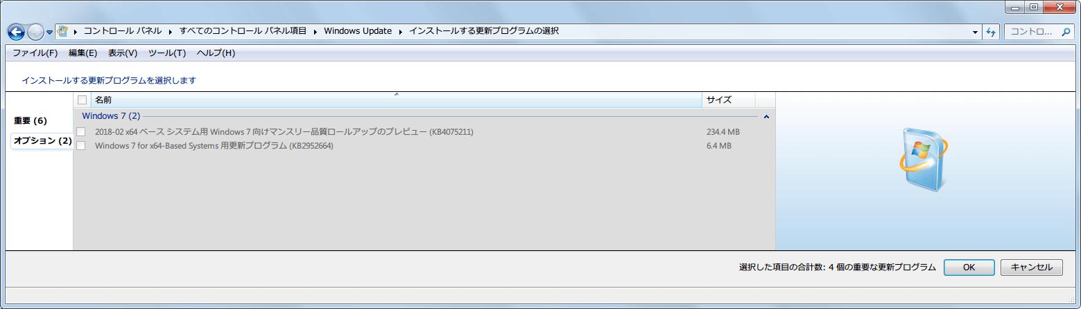 Windows 7 64bit Windows Update オプション 2018年2月分リスト KB4075211、KB2952664 非表示