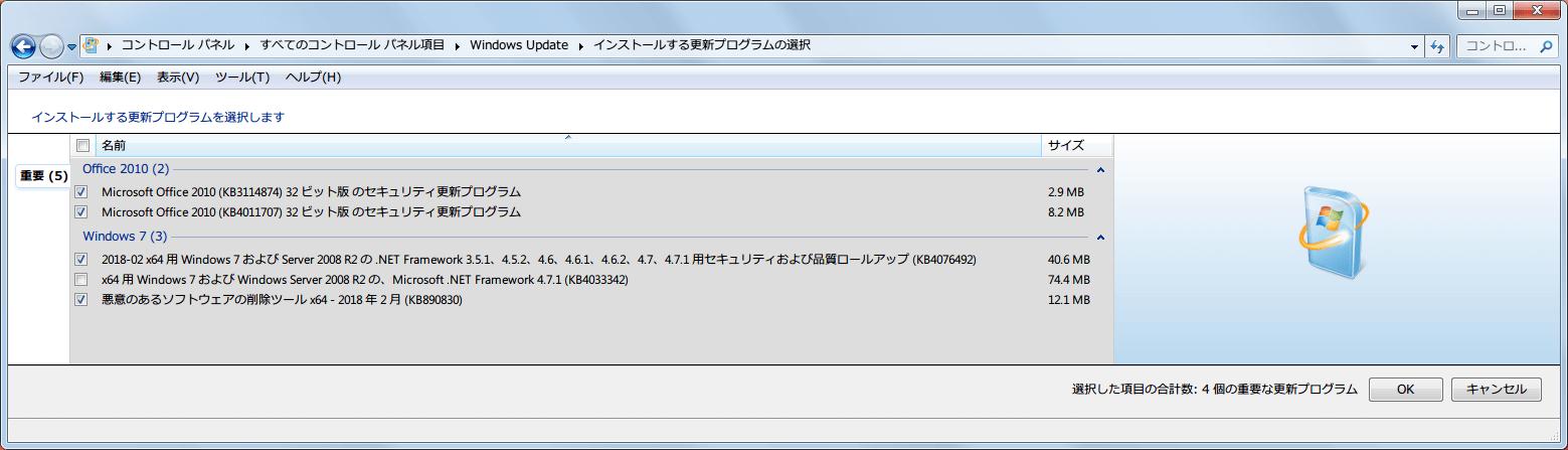 Windows 7 64bit Windows Update 重要 2018年2月公開分更新プログラム(重要)インストール