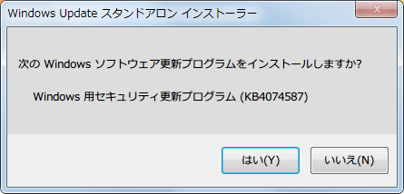 2018年2月 x64 ベース システム用 Windows 7 向けセキュリティのみの品質更新プログラム (KB4074587) windows6.1-kb4074587-x64_cdc1b385546eca73c15e870e3b5f9e55e2d0ba3a.msu インストール、再起動あり