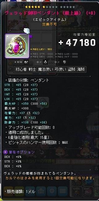Maple_180211_193714.jpg