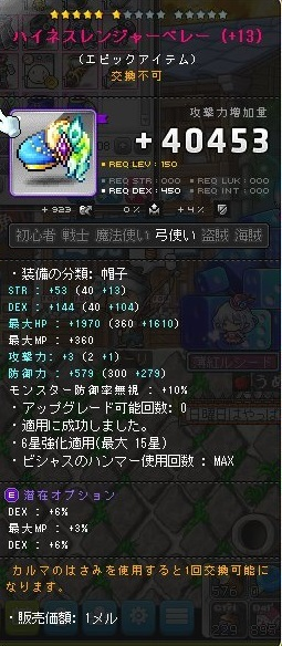Maple_180211_233826.jpg