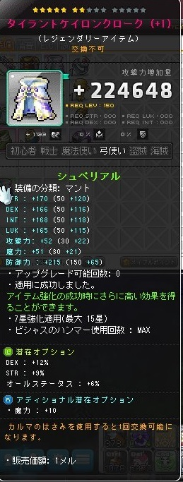 Maple_180321_185130.jpg