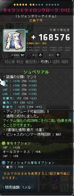 Maple_180321_185754.jpg