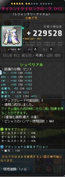 Maple_180321_185951.jpg