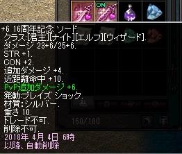 0305いべ剣