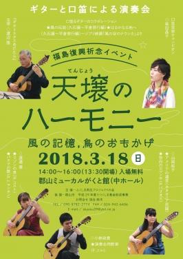 復興コンサート2018
